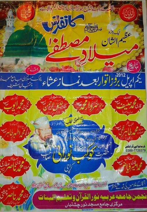 Meelaad e Mustafaa Conference Poster