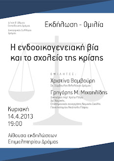 ΕΚΔΗΛΩΣΗ ΔΙΚΗΓΟΡΙΚΟΥ ΣΥΛΛΟΓΟΥ ΔΡΑΜΑΣ 14-4-2013