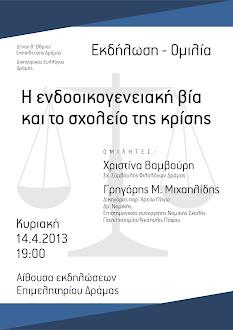 ΕΚΔΗΛΩΣΗ ΔΙΚΗΓΟΡΙΚΟΥ ΣΥΛΛΟΓΟΥ ΔΡΑΜΑΣ 14-4-2013