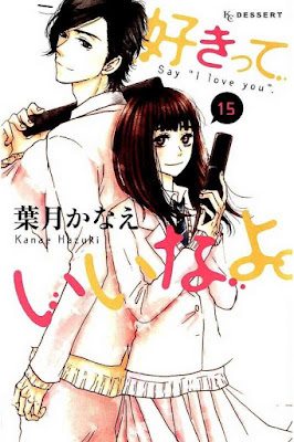 好きっていいなよ。 第01-15巻 [Suki-tte Ii na yo vol 01-15] rar free download updated daily