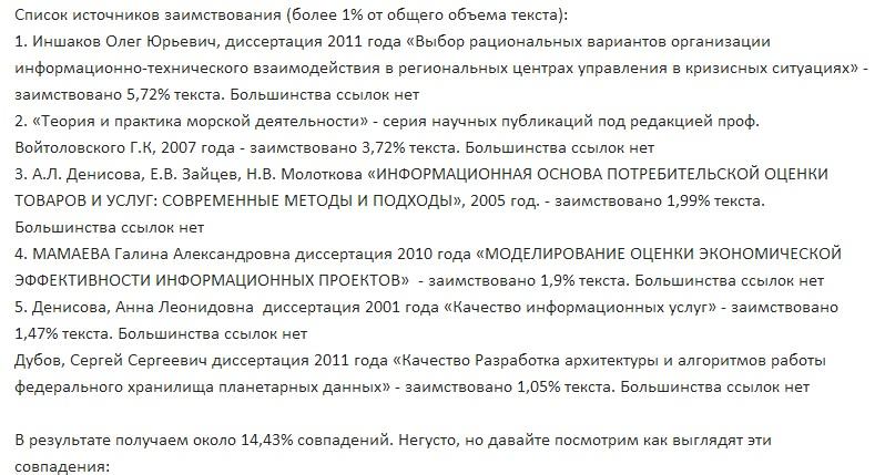 Рейдерский захват МИРЭА или сюрприз для Сергея Собянина от  Так что эксперты уверены что Кудж позаимствовал весь счысл диссертации у Олега Иншакова