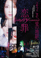 Guilty of Romance (2011)