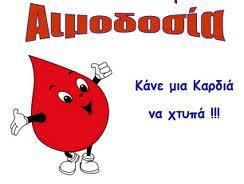 Τραπεζα Αίματος της Σκιάθου