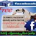 النشر في جميع جروبات الفيسبوك بواسطة برنامج مجاني وبمميزات رائعة Ultimate Facebook Groups Auto Poster
