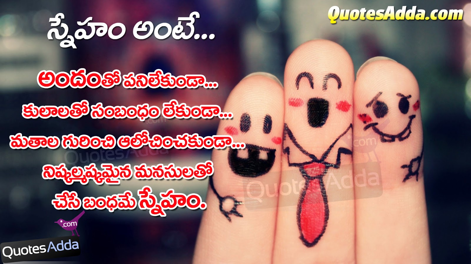 Happy Friendship Day 2017 | Friendship Day Wishes Quotes