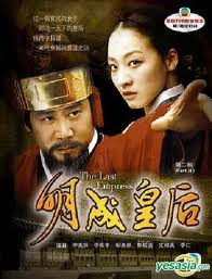 D-Drama: เรื่องย่อ The Last Empress เมียงซอง จักรพรรดินี ...