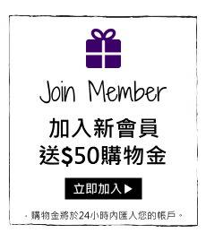 加入會員就送購物金