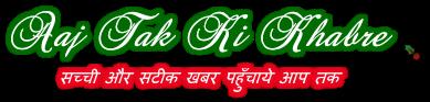 Aaj Tak Ki Khabre