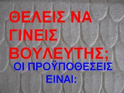 Στην περίπτωση του πολίτη που ήθελε να γίνει βουλευτής, κατά τον 5ο π.Χ. αιώνα της Αθήνας.