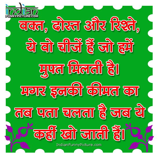 Hindi_Quotes_Suvichar_in_Hindi_9.jpg