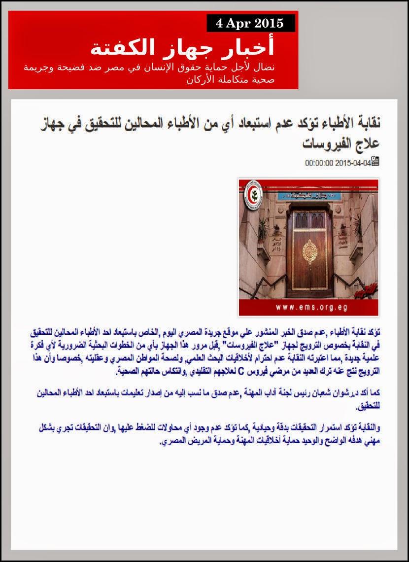 بيان نقابة أطباء مصر حول عدم استبعاد أي من الأطباء المحالين للتحقيق في جهاز علاج فيروس سي الكبد الوبائي والإيدز - جهاز الكفتة