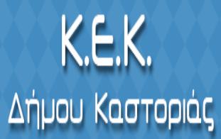 """Κ.Ε.Κ. Δήμου Καστοριάς: Αποτελέσματα επιτυχόντων """"Επιταγής εισόδου για νέους ηλικίας έως 29 ετών"""""""