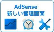 AdSense 新しい管理画面