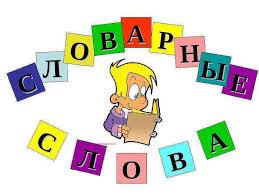 Путешествие в страну словарных слов