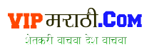 VipMarathi.Cc Free Download Marathi Songs