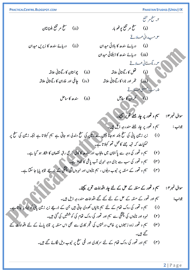 land-and-climate-of-pakistan-short-question-answers-pakistan-studies-urdu-9th