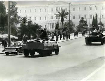Η στρατιωτική δικτατορία 1967-1974