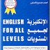 تحميل كتاب تعليم الإنكليزية للجميع محادثة - تعابير - مصطلحات