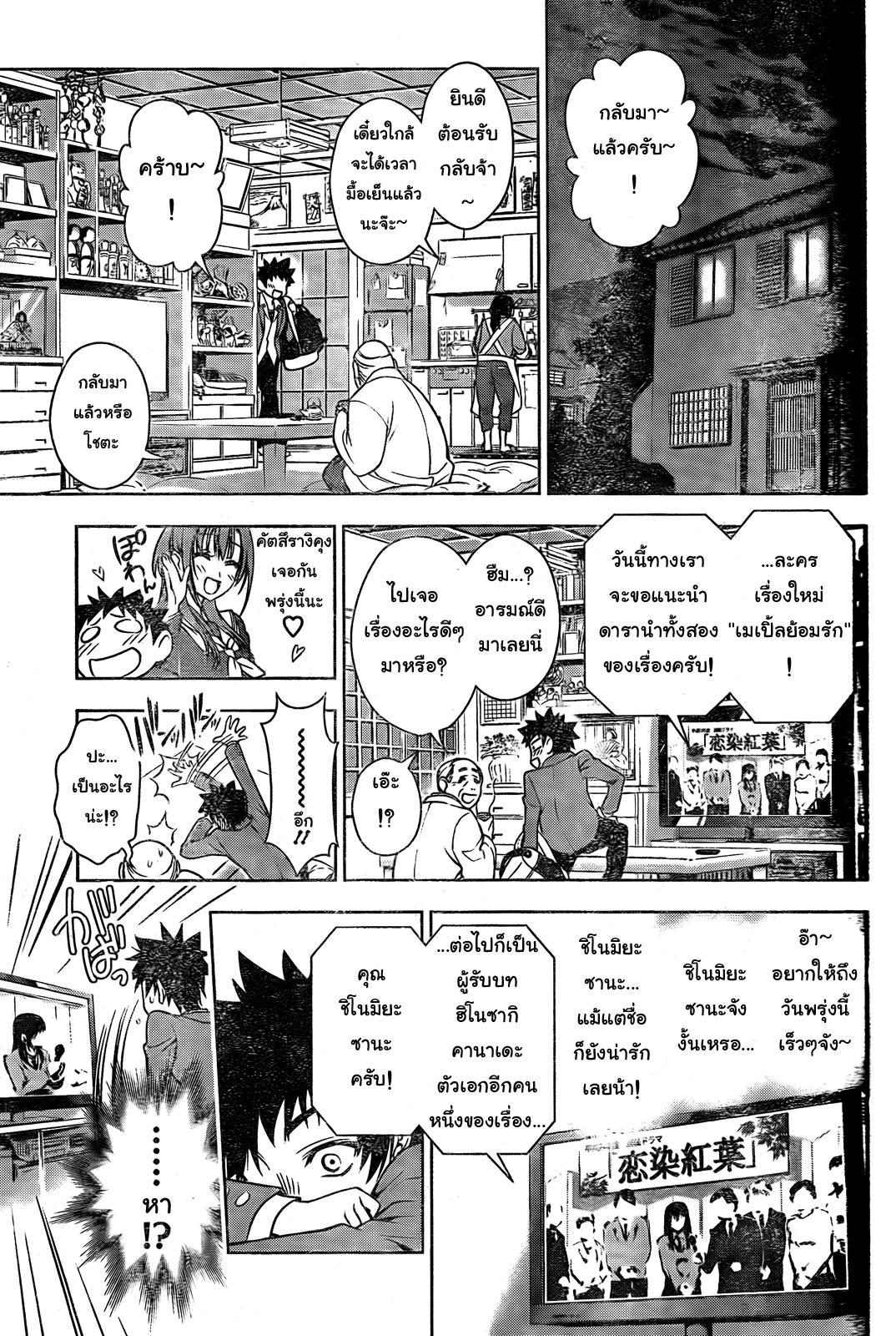 อ่านการ์ตูน Koisome Momiji 1 ภาพที่ 22
