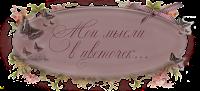 МОИ МЫСЛИ В ЦВЕТОЧЕК(мой блог)