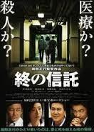 A Terminal Trust (2012)