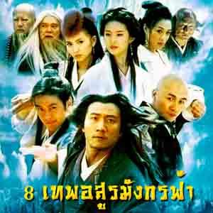 8 เทพอสูรมังกรฟ้า 2003 [พากย์ไทย]