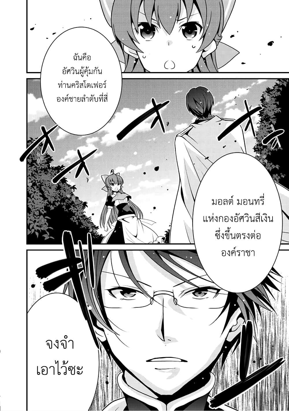 Saikyou no Kurokishi♂, Sentou Maid♀ ni Tenshoku shimashita-ตอนที่ 8