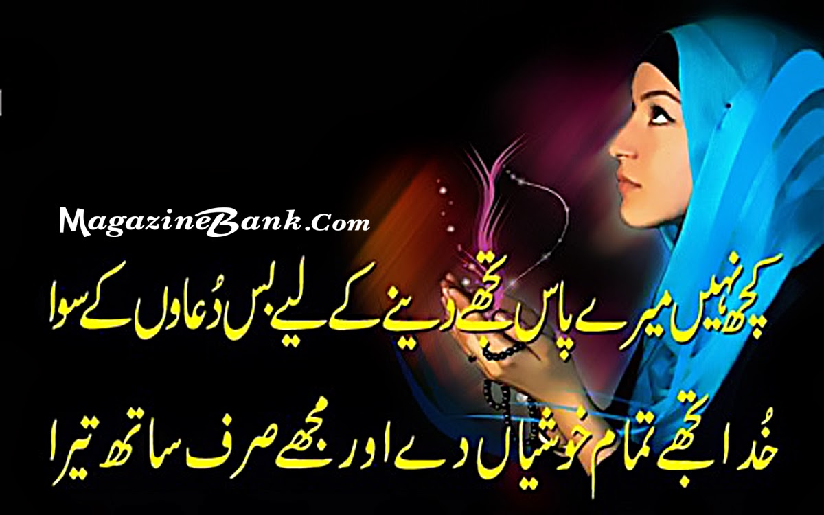 pictures on sms urdu love sms 2016 valentine love quotes