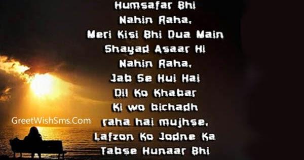 Sad Shayari Wallpaper In Hindi Source Alone Boy Quotes Images Labzada
