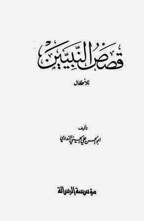 قصص النبيين للأطفال لـ أبو الحسن الندوي