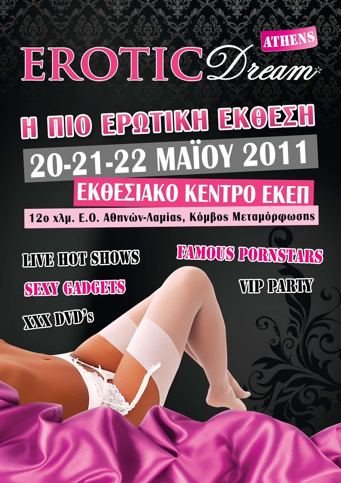 http://1.bp.blogspot.com/-nYGUUZvdl3o/TcApORWRhuI/AAAAAAAAB8s/5nfRXAAEwuA/s1600/EROTIC-ATHENS-A.jpg