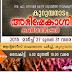 Kurumpanadom Abhishekagni Convention 2015