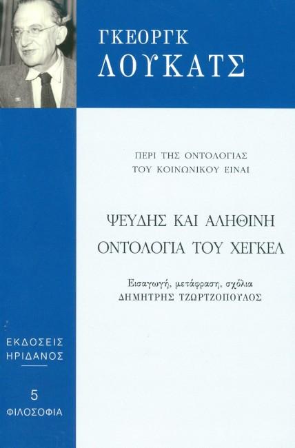 εκδόσεις Ηριδανός