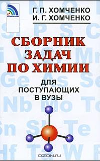 гдз по химии для поступающих в вузы