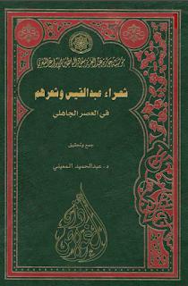 شعراء عبد القيس وشعرهم في العصر الجاهلي