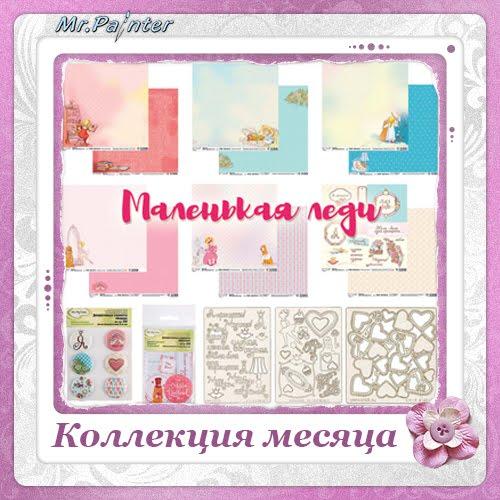 "Коллекция месяца ""Маленькая леди"""