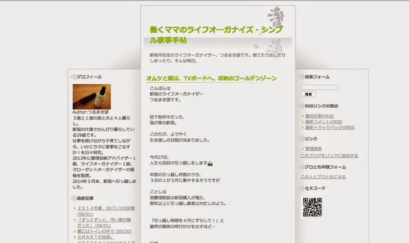 http://mizuironoyagi.blog.fc2.com/blog-entry-68.html