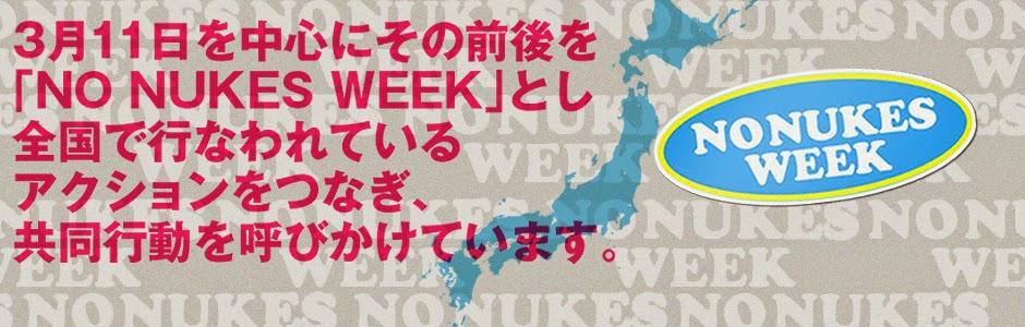 http://coalitionagainstnukes.jp/?p=5796