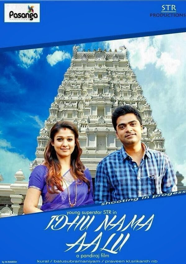 Simhu and nayanthara movie named as Idhu namma Aalu