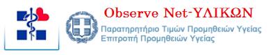 Παρατηρητήριο Τιμών - Observe Net