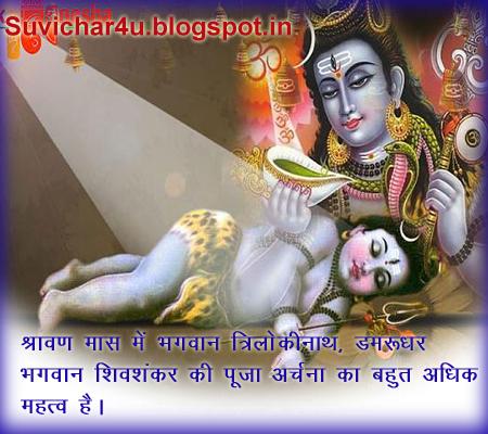 सावन का महिना भगवान शिव के पूजा करने का महीना होता है लेकिन इस महीने में सोमवार के दिन भगवान शिव की पूजा करने से बहुत अधिक लाभ मिलता है