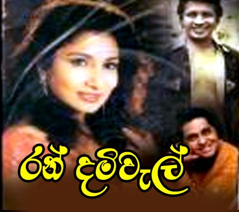 Pathiniyakage horawa sinhala film