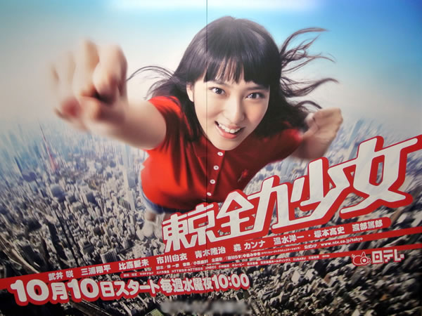 東京全力少女(日劇) Tokyo Zenryoku Shoujo