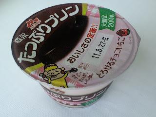 写真:森永たっぷりプリン(とろけるチョコいちご)
