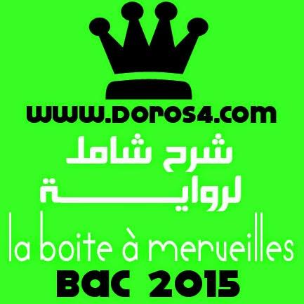 شرح شامل ورائع لرواية la boite à merveilles بالعربية وبشكل جميل