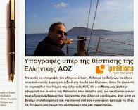 ΕΔΩ για τις Υπογραφές υπέρ της Ελληνικής ΑΟΖ