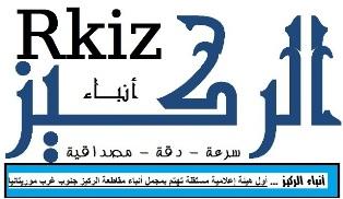 أنباء الركيز