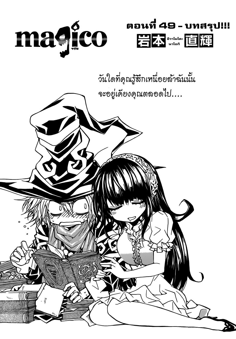 อ่านการ์ตูน Magico 49 ภาพที่ 1