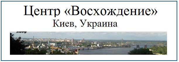 """центр """"ВОСХОЖДЕНИЕ"""""""