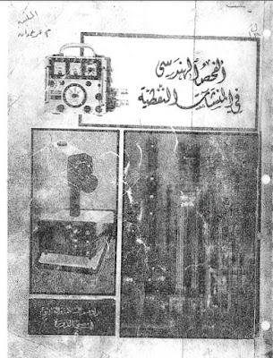 حمل كتاب الفحص الهندسي في المنشآت النفطية - مصطفى الدوره